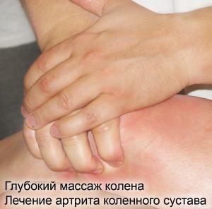 Массаж лечение артрита